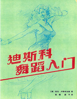 Chinesse Cover